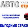Баннер Автострахование рус